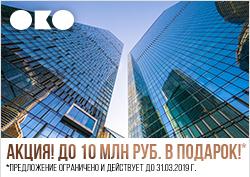 МФК «Око». Апартаменты премиум-класса в ЦАО 16-уровневый паркинг.